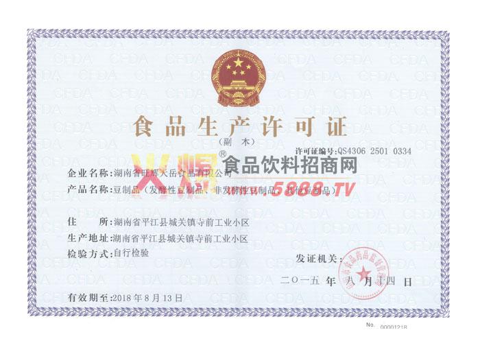 旺辉天岳生产许可证副本