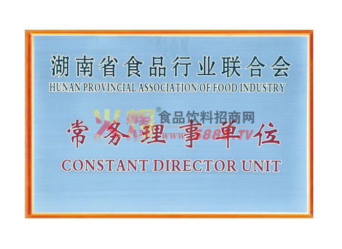 湖南省食品行业联合会常务理事单位
