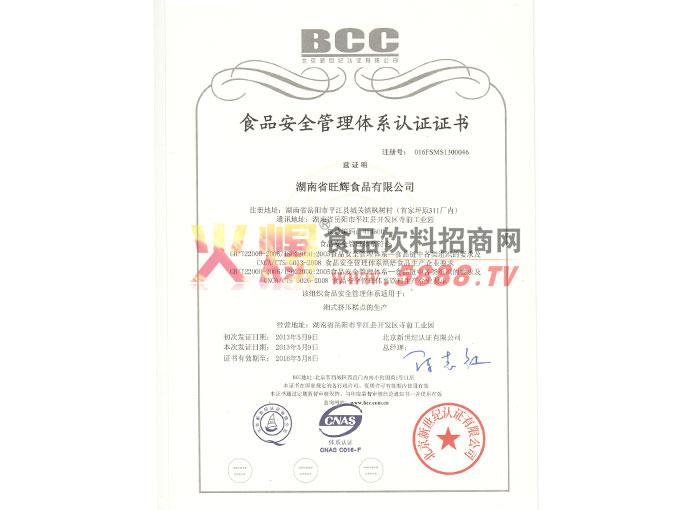 食品安全管理体系认证书