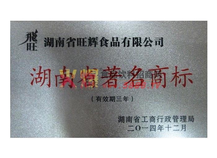 湖南著名商标