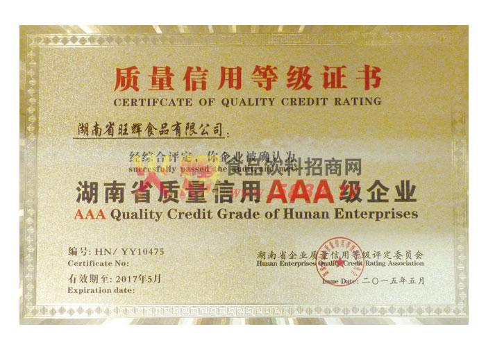 质量信用3A级企业
