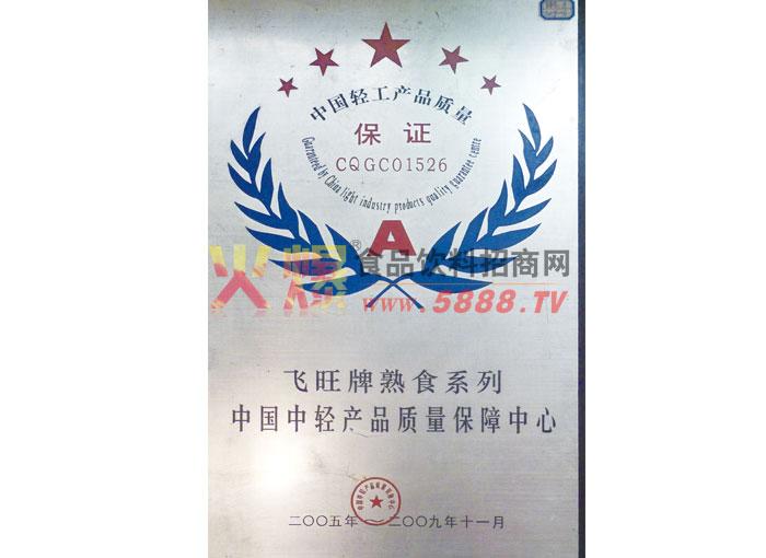中国轻工产业质量保证