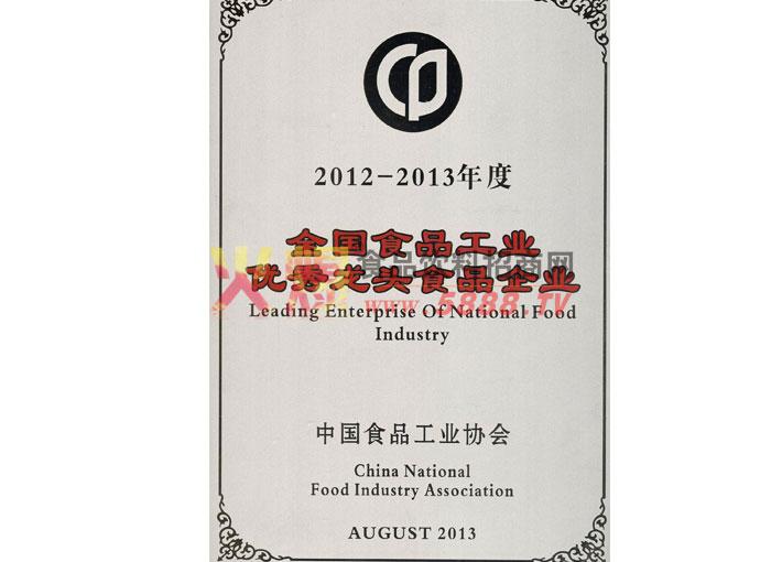 全国食品工业优秀龙头食品企业