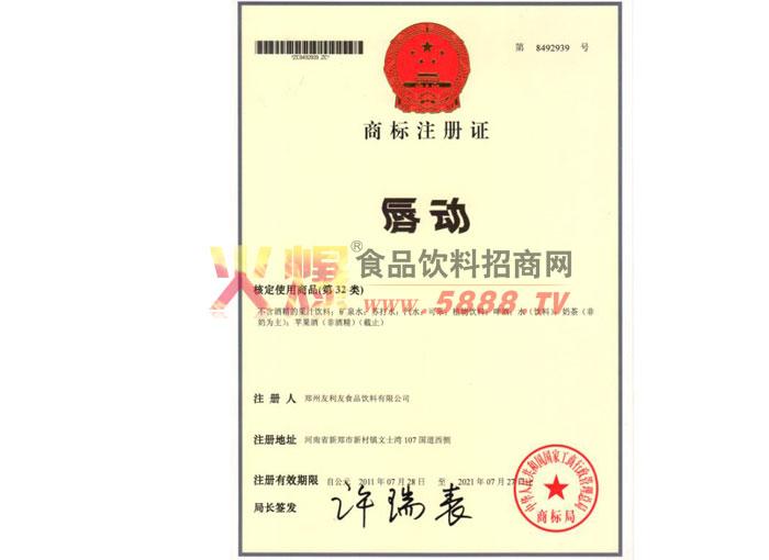友利友食品商标注册证