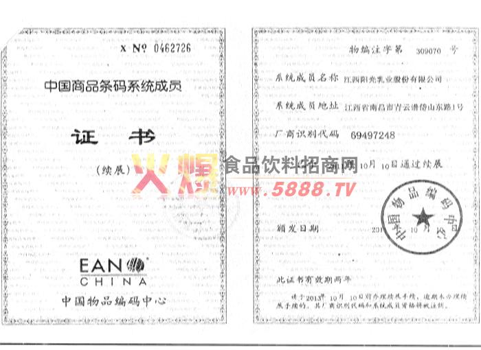 条形码系统成员证书