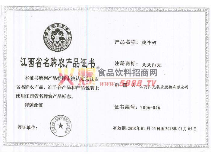 名牌农产品证书