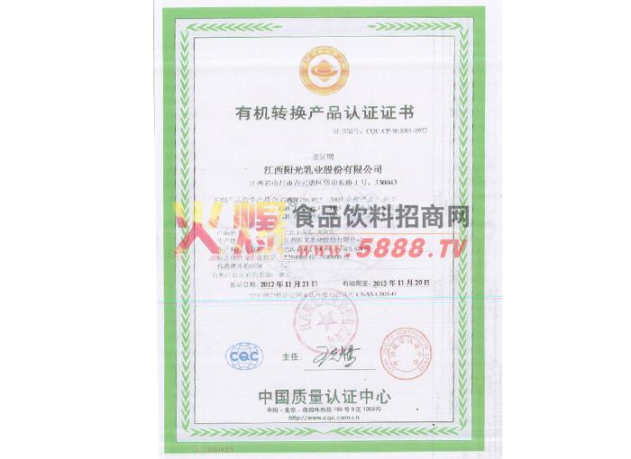 有机转换产品认证证书