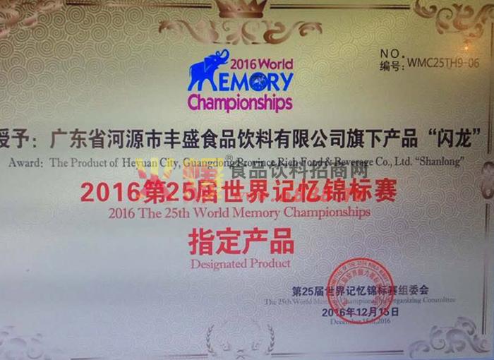 2016第25届世界记忆锦标赛指定产1