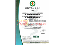 山楂汁有机产品认证证书