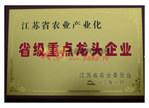 江苏省农业产业化省级重点龙头企业