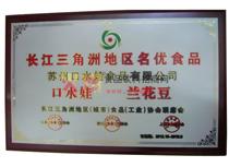 长江三角洲地区名优食品