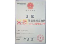 汇源商标注册证
