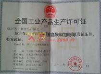 罐头生产许可证