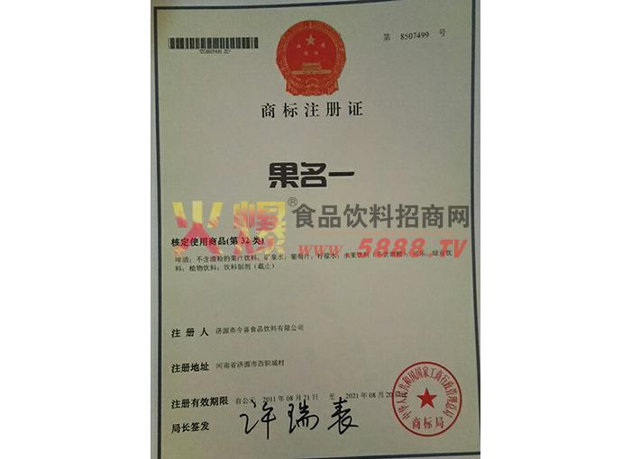 果名一商标注册证