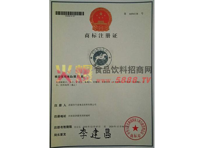勇士商标注册证