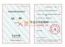 商品条形码系统成员证书