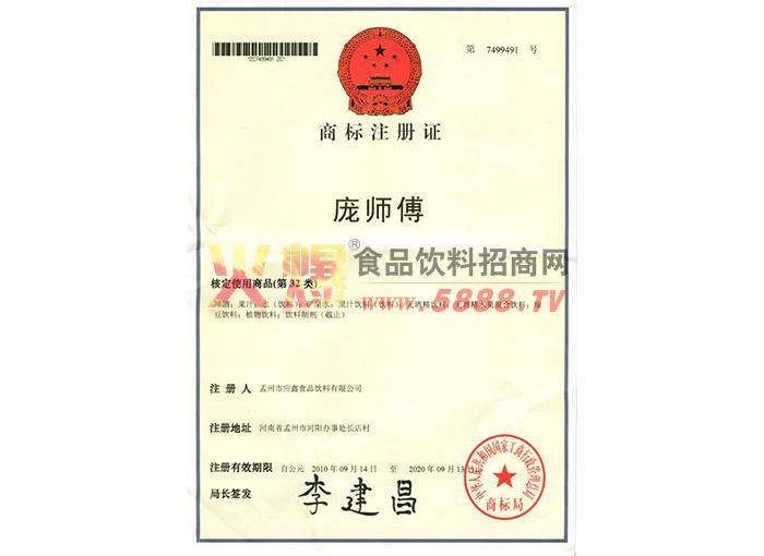商标注册证(庞师傅)