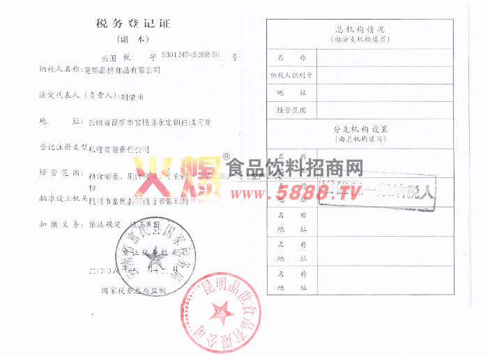 税务登记证(国)