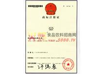 矿泉水类饮料商标注册证