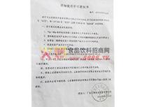 商标使用许可授权书