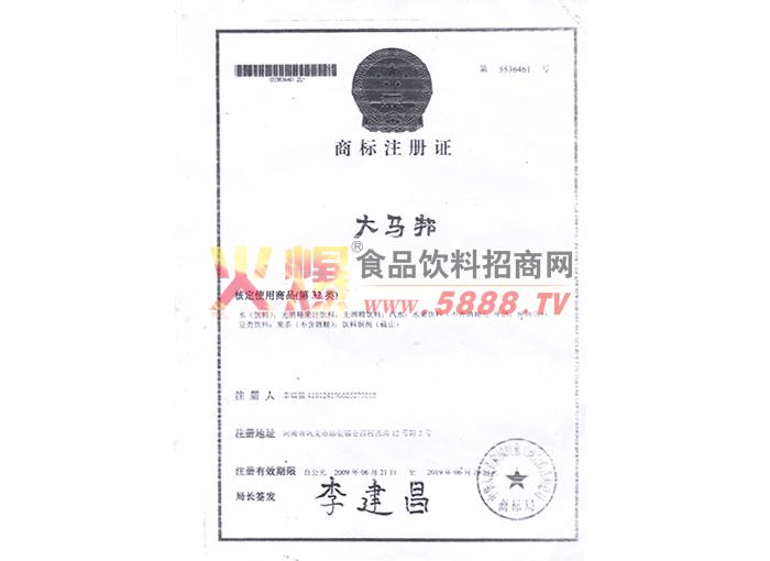大马邦商标注册证