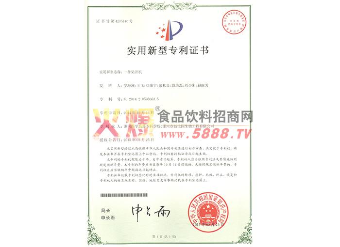 果汁机专利证书