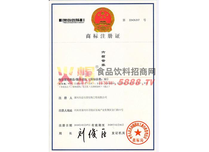 六核世家商标证