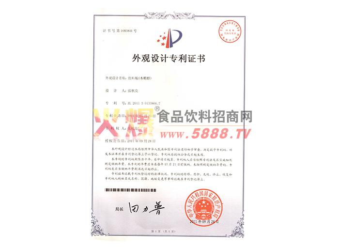 木糖醇饮料瓶专利证书