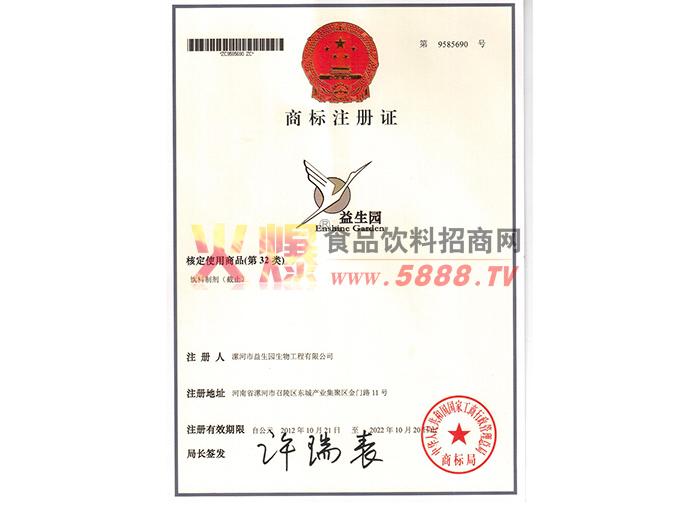 益生园商标证