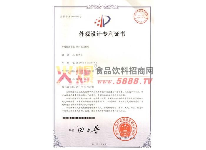 饮料瓶专利证书