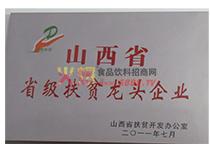 山西省省级扶贫龙头企业