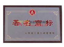 """荣获山西省工商行政管理局""""著名商标"""""""