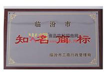 荣获临汾市知名商标