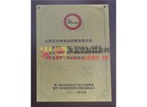 """二O一二年荣获第二届特色农产品北京展销周""""金奖"""""""