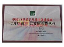 二O一四年荣获中国VS世界乒乓球团体挑战赛