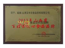 2013山西百姓最放心食品品牌