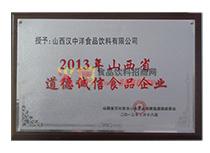 2013年山西省道德诚信食品企业