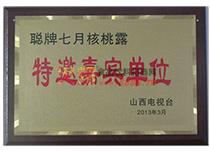 2013年荣获山西电视台特邀嘉宾单位
