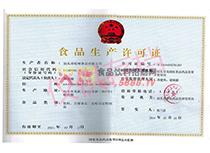食品生产许可证(仅供存档)