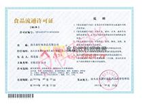食品流通许可证(仅供存档)