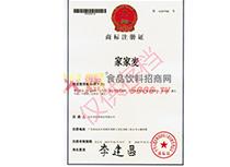 家家麦商标注册证(仅供存档)