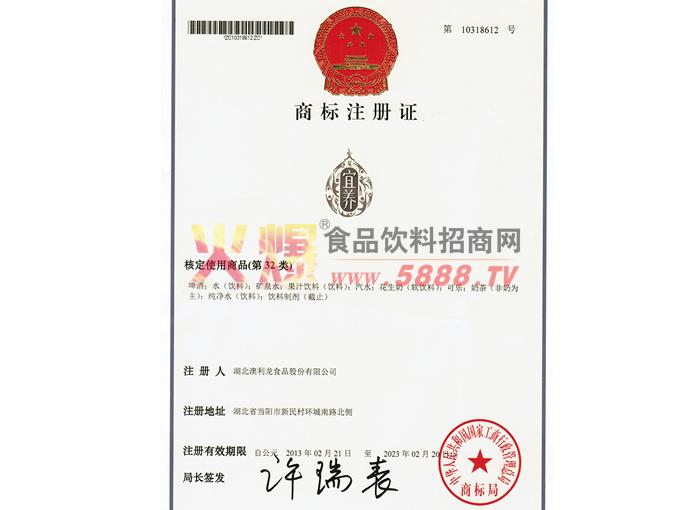 宜养商标证