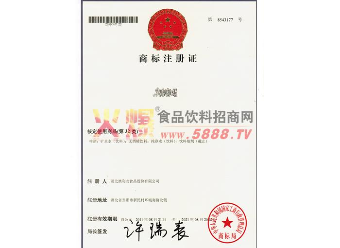 青春密码商标证