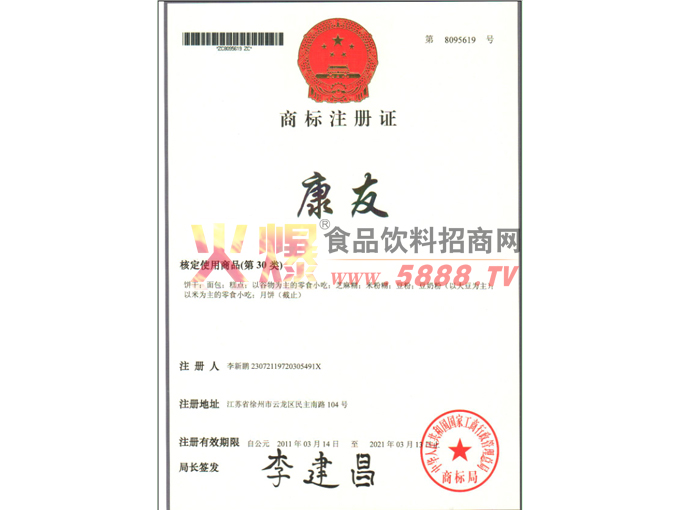 康友注册证