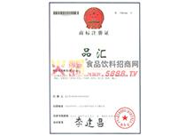 品汇商标注册证