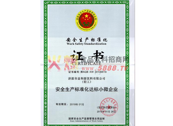 小微企业证书