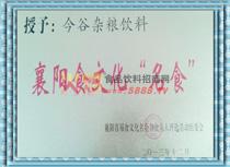 """襄阳食文化""""名食"""""""