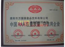 中国AAA级重质量,守信用企业