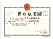 浩明营业执照