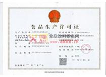 浩明生产许可证